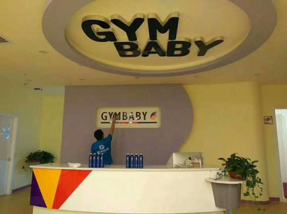 GYM BABY